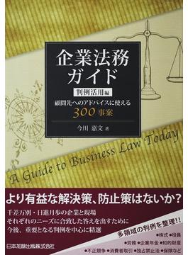 企業法務ガイド 判例活用編 顧問先へのアドバイスに使える300事案