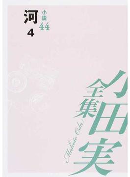 小田実全集 小説第44巻 河 4