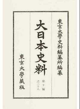 大日本史料 第10編之28 正親町天皇
