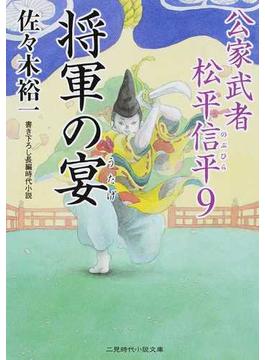 将軍の宴 書き下ろし長編時代小説(二見時代小説文庫)