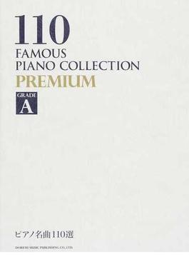 ピアノ名曲110選PREMIUM GRADE A