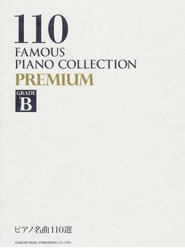 ピアノ名曲110選PREMIUM GRADE B