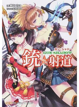 銃☆射道 01(創芸社クリア文庫)