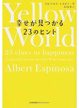 幸せが見つかる23のヒント