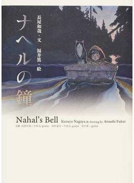 ナヘルの鐘