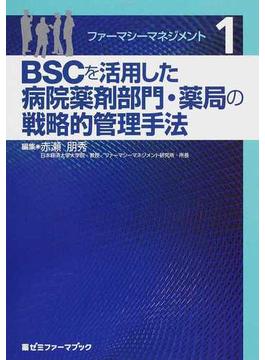 ファーマシーマネジメント 1 BSCを活用した病院薬剤部門・薬局の戦略的管理手法