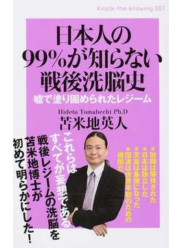 日本人の99%が知らない戦後洗脳史 噓で塗り固められたレジーム