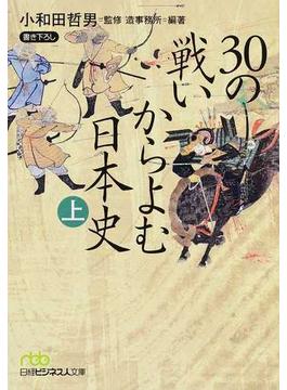 30の戦いからよむ日本史 上(日経ビジネス人文庫)
