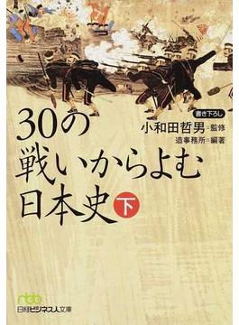 30の戦いからよむ日本史 下(日経ビジネス人文庫)