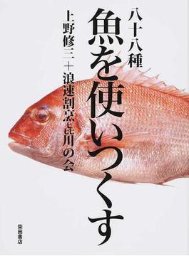 八十八種魚を使いつくす