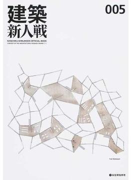 建築新人戦 005(2013)