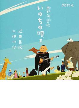 いのちの唄 鹿野苑語り唄 CD絵本 2