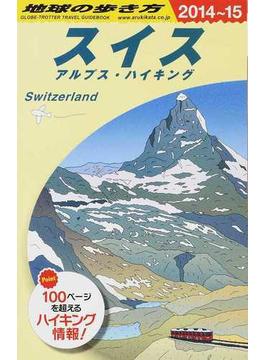 地球の歩き方 2014〜15 A18 スイス