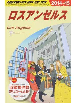 地球の歩き方 2014〜15 B03 ロスアンゼルス