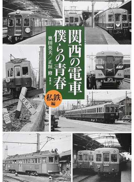 関西の電車僕らの青春 私鉄編