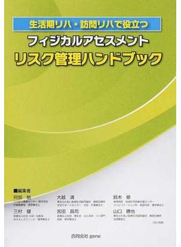 生活期リハ・訪問リハで役立つフィジカルアセスメントリスク管理ハンドブック