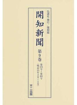 開知新聞 復刻版 第9巻 第373号〜第401号(明治13年2月〜5月)