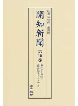開知新聞 復刻版 第10巻 第402号〜第430号(明治13年6月〜10月)