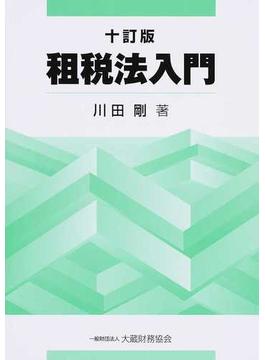 租税法入門 10訂版