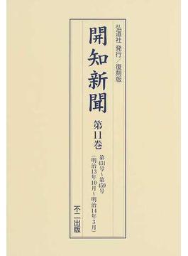 開知新聞 復刻版 第11巻 第431号〜第459号(明治13年10月〜明治14年3月)