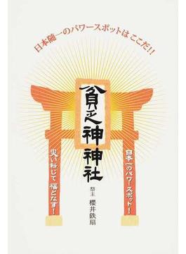 貧乏神神社 日本随一のパワースポットはここだ
