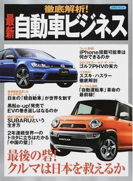 徹底解析!最新自動車ビジネス(洋泉社MOOK)