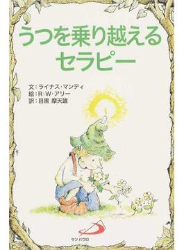 うつを乗り越えるセラピー(Elf-help books)