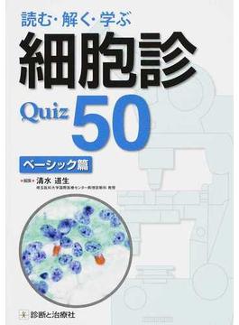 読む・解く・学ぶ細胞診Quiz50 ベーシック篇
