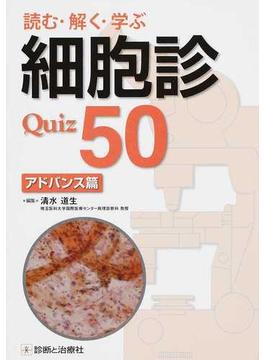 読む・解く・学ぶ細胞診Quiz50 アドバンス篇