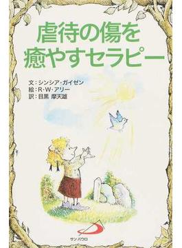 虐待の傷を癒やすセラピー(Elf-help books)