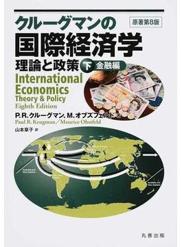 クルーグマンの国際経済学 理論と政策 下巻 金融編