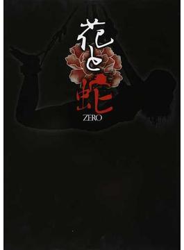 花と蛇ZERO メイキング写真集