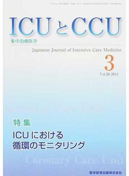 ICUとCCU 集中治療医学 Vol.38No.3(2014−3) ICUにおける循環のモニタリング
