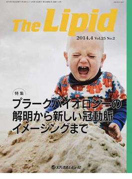 The Lipid Vol.25No.2(2014.4) 特集・プラークバイオロジーの解明から新しい冠動脈イメージングまで