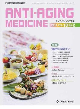 アンチ・エイジング医学 日本抗加齢医学会雑誌 Vol.10/No.2(2014.4) 特集食欲を科学する