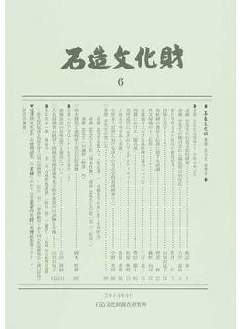 石造文化財 6 石造文化財斎藤忠先生追悼号