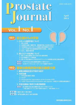 Prostate Journal Vol.1No.1(2014年4月)