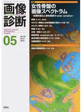 画像診断 Vol.34No.6(2014−05) 特集女性骨盤の画像スペクトラム