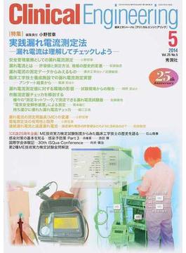 クリニカルエンジニアリング 臨床工学ジャーナル Vol.25No.5(2014−5月号) 特集実践漏れ電流測定法