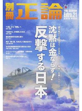 別冊正論 Extra.21 沈黙は金ならず!反撃する日本