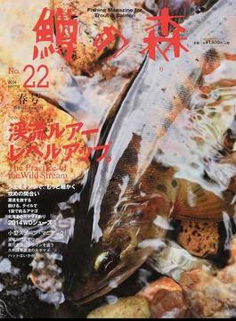 鱒の森 Fishing Magazine for Trout & Salmon No.22(2014spring) 特集渓流ルアーレベルアップ/小型スプーン・マニアック!