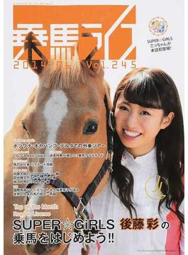 乗馬ライフ Vol.245(2014−06) SUPER☆GiRLS後藤彩の乗馬をはじめよう!!