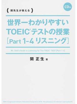 世界一わかりやすいTOEICテストの授業〈Part1−4リスニング〉 関先生が教える