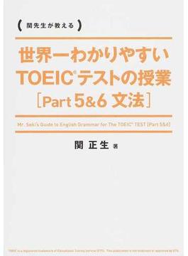 世界一わかりやすいTOEICテストの授業〈Part5&6文法〉 関先生が教える