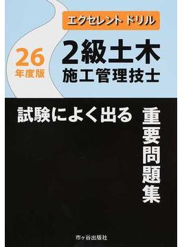 2級土木施工管理技士試験によく出る重要問題集 エクセレントドリル 26年度版