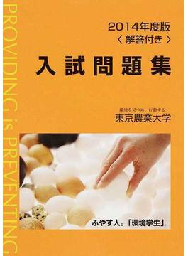東京農業大学入試問題集 2014年度版