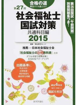 社会福祉士国試対策 第27回(2015)共通科目編
