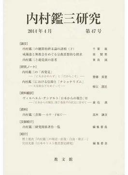 内村鑑三研究 第47号(2014年4月)