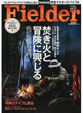 Fielder vol.15(サクラムック)