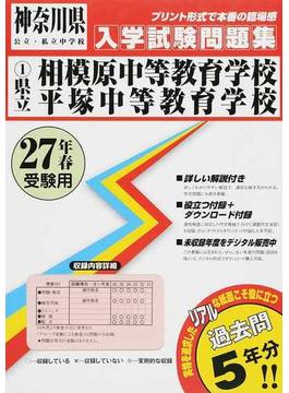 県立相模原中等教育学校 平塚中等教育学校 27年春受験用